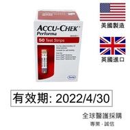 Accu-Chek - Performa 羅氏卓越血糖試紙 英國版 50張 (平行進口)