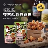 【TRUEFOODS臻盛食】經脆脆酥炸雞皮餅乾(嗆辣芥末/6包入)