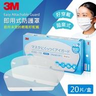 3M EAG-1S 醫療級即用式防護罩-20入(黏貼於口罩上)