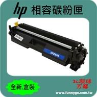 HP 相容 碳粉匣 CF294A (NO.94A) 適用: M148DW/M148FDW/M148