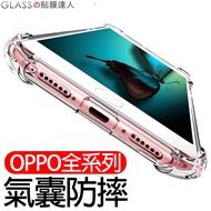 OPPO空壓殼Reno 2 Z R17 R15 Pro手機殼AX7 AX5 R11 R11s R9s Plus A73