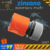 "OEM ข้อต่อสายยางน้ำ 5/16"" SU07 for เครื่องฉีดน้ำ ZINSANO ANDAMAN ARCTIC ATLANTIC AMAZON NILE ANGARA adapter"