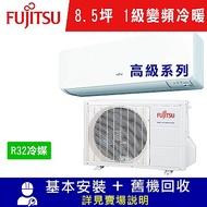 結帳折3仟 富士通 8.5坪 1級變頻冷暖冷氣 AOCG050KGTA/ASCG050KGTA