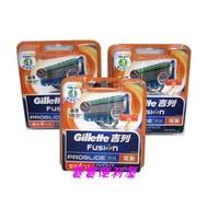 寶寶便利屋 Gillette 吉列 fusion 電動替換 刀片 動力 刮鬍刀片 適用Proglide 無感 全系列刀架
