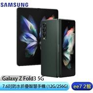 Samsung Galaxy Z Fold3 5G 防水折疊智慧手機(12G/256G)~10/31前登入送+獨家加碼送