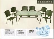 ╭☆雪之屋居家生活館☆╯A44BR3@鋁合金@峇里島玻璃長方桌椅組*一桌六椅-原價31500元