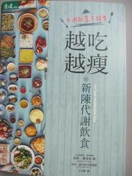 【書寶二手書T1/養生_WFB】不用計算卡路里,越吃越瘦的新陳代謝飲食_海莉.潘洛依