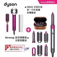 【dyson 戴森】dyson Supersonic HD03 吹風機禮盒組梳(獨家momo桃)+ Airwrap Complete 造型捲髮器(全配版)