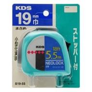 【KDS】鋼捲尺 5.5M/19英吋