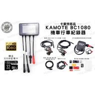 韋德機車材料 卡摩特部品 KAMOTE BC 1080 機車 行車紀錄器 錄像器 錄影 測速 適用 全車系