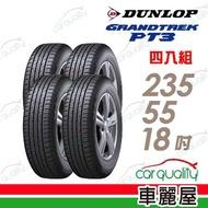 【DUNLOP 登祿普】日本製造 GRANDTREK PT3 休旅車專用輪胎_ 235/55/18(適用於RAV4等車型)