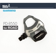 ★FETUM★ SHIMANO PD-R550卡式踏板/R550卡踏(原廠盒裝-鈦銀灰)[04200501]