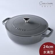 Staub 迴力勾紋多功能燉煮琺瑯鑄鐵鍋 湯鍋 燉鍋 炒鍋 24cm 2.4L 石墨灰 法國製