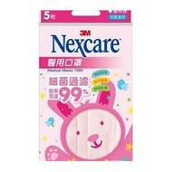 【醫護寶】3M 7660 雙鋼印 醫用口罩 兒童 粉紅/藍  1盒5入/10包