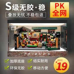 【新品上市】亞克力展示盒 適用樂高老友記咖啡館21319積木模型手辦盲透明防塵