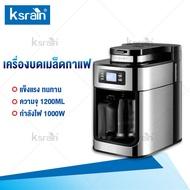 Ksrain เครื่องบดกาแฟ เครื่องบดเมล็ดกาแฟเครื่องทำกาแฟ เครื่องเตรียมเมล็ดกาแฟ อเนกประสงค์ เครื่องบดกาแฟไฟฟ้า เครื่องบดเมล็ดกาแฟอัตโนมัติ