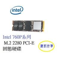 Intel 760P系列 128GB/256GB/512GB/1TB M.2 2280 PCI-E 固態硬碟