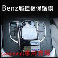 賓士 BENZ 觸控板 儀表板 中控台 保護膜 保護貼 W205 W221 GLC GLE 觸控 W213