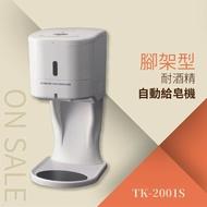 【缺貨須排隊等到3月底】自動給皂機-500ml(耐酒精)附腳架TK-2001S 飯店設備  洗手乳 清潔機 廁所設備 消毒機