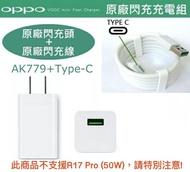 【吊卡盒裝】OPPO【原廠閃充組】VOOC AK779+TypeC(原廠閃充頭+原廠閃充線) Find X R17