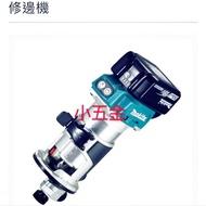 小小五金工具~牧田充電式修邊機~DRT50Z~