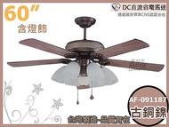 【東益氏】60吋DC直流節能馬達吊扇含燈飾《贈送六速吊扇遙控器、23W省電燈泡》+台製+