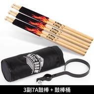 Drum Kit Drumstick Drumstick Drumstick Oak Drumstick 5A Snare Drum Large Drumstick 7A Children Practice Drumstick Buy 2 Send 1
