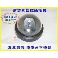 【黃皮貓】KOE57 高仿真半球型攝影機 高仿監控攝影機  偽裝監視器 假攝影機 假探頭 假監視器 閃爍紅色LED超逼真
