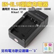 [享樂攝影]*送車充 Nikon EN-EL15 ENEL15 電池充電器 無車充 破解版 保固半年 D7100 D600 D800 D800E NIKON1 V1 D7000