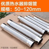 熱水器排氣管 燃氣熱水器排煙管鋁箔伸縮軟管強排式排氣管5/6/7/8/11/12cm配件 『MY6344』
