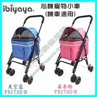 <達達寵物>ibiyaya 心機寵物小車(機車適用) FS1732 莓果粉/天空藍 狗推車 寵物推車