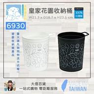 《大信百貨》佳斯捷 6930 皇家花園收納桶 塑膠桶 垃圾桶 儲水桶 手提桶 置物桶 洗車水桶 釣魚水桶 台灣製