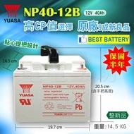 電電工坊 賣YUASA 湯淺電池 NP40-12B 12V40Ah 海釣 釣魚 電動捲線器 船外機 船用 不斷電養魚