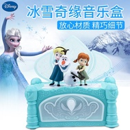 迪士尼冰雪奇緣雪寶美人魚音樂盒 艾莎安娜首飾盒 女孩禮物