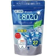 L8020 乳酸菌口腔清潔漱口水 隨身盒裝 12mlx22個~清爽薄荷