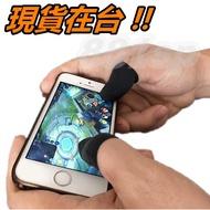 手遊指套 遊戲指套 觸控指套 電容指套 手機遊戲 手指套 指套 超薄 防滑 吸汗 爆爆王 王者榮耀 傳說對決 手機平板