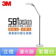 【3M 最後5檯售完為止】58度博視燈立燈-氣質白(DL6600)