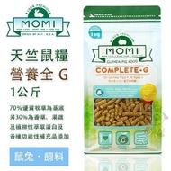 『寵喵樂旗艦店』美國摩米 MOMI 《天然全CG-天竺鼠飼料》1kg 70%牧草基底 無蔗糖