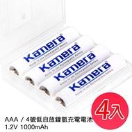 佳美能 Kamera 4LSD 4號低自放充電電池 (4入組) 鎳氫電池 四號 環保 重覆充 1.2V AAA 1000mAh