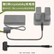 精品現貨 適用於DJI禦Mavic 2轉接線 CrystalSky高亮屏充電線 禦 2 CrystalSky電池轉接線