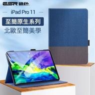 【ESR 億色】iPad Pro 2020 11吋 / 12.9吋 保護套 保護殼 至簡原生系列(iPad Pro 2020 11吋 / 12.9吋)