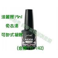 卡洛兒·美甲美睫材料批發 justnail Poligel波麗膠-色膠 (131-142)免去漬 可卸式凝膠  現貨