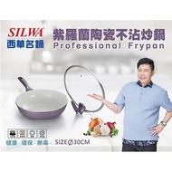 西華 紫羅蘭陶瓷不沾炒鍋(附可站立鍋蓋) 電磁爐可用 *