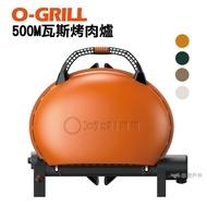 O-GRILL 可攜式燒烤神器500M 露營 悶烤 烤盤 瓦斯烤肉爐