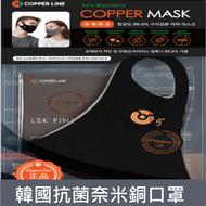 韓國抗菌奈米銅口罩(特殊韓國專利微電流奈米銅織布製成) 1入/盒 10色可選 口罩/成人口罩/男女口罩