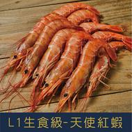 【就是愛海鮮-L1生食等級-天使紅蝦2kg±10%(約30隻)】L1超大尾阿根廷天使紅蝦,來自阿根廷的優質品種,產地新鮮直送的好滋味!L1超大尾規格,給你大滿足的美味!1盒2公斤重量包裝,超划算!肉質Q彈,鮮甜不膩,適合多樣料理方式,燒烤、蒸煮都美味!