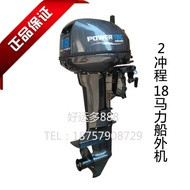Pioneer 2 at Four-Stroke 4/6/18 Horsepower Outboard Motor Outboard Motor Boat Motor Propeller Marine Engine