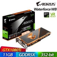 技嘉 AORUS GTX1080Ti Waterforce WB Xtreme Edition 11G 顯示卡