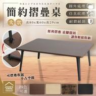 簡約木紋摺疊桌 大款 80x60cm 折疊收納 茶几和室桌書桌桌子餐桌筆電桌【NS213】《約翰家庭百貨