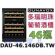 祥銘匈牙利Dunavox多瑙明珠葡萄酒櫃崁入式獨立式46瓶DAU-46.146DB.TW /JG45B紅酒櫃請詢價